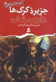 دانلود کتاب جزیره گرگ ها (نبرد با شیاطین) - جلد 8