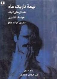 دانلود کتاب صوتی داستان ملخ