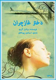 دانلود کتاب دختر غازچران