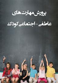 دانلود کتاب پرورش مهارتهای عاطفی - اجتماعی کودک