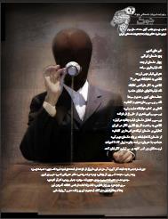 دانلود ماهنامه ادبیات داستانی چوک - شماره 27
