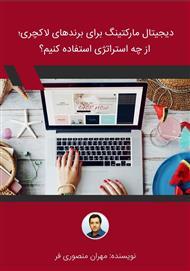 دانلود کتاب دیجیتال مارکتینگ برای برندهای لاکچری؛ از چه استراتژی استفاده کنیم؟
