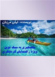 دانلود کتاب ماهیگیری به سبک نوین - ویژه راهنمایان گردشگری