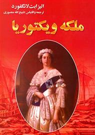 دانلود کتاب رمان ملکه ویکتوریا