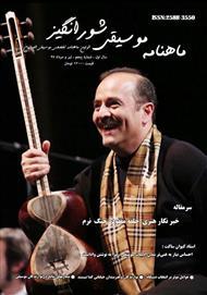 دانلود ماهنامه موسیقی شورانگیز - شماره ۵