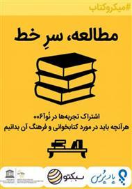 دانلود کتاب مطالعه، سرخط