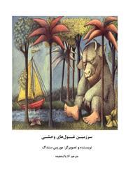 دانلود کتاب سرزمین غول های وحشی