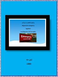 دانلود کتاب روش های تشخیص در اورژانس