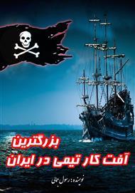 کتاب دانلود کتاب بزرگترین آفت کار تیمی در ایران