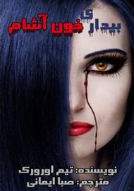 دانلود کتاب رمان بیداری خون آشام