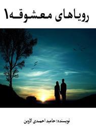 دانلود کتاب رمان رویاهای معشوقه - جلد اول