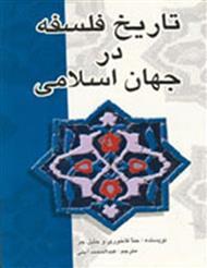 دانلود کتاب تاریخ فلسفه در جهان اسلامی