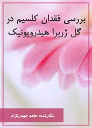 دانلود کتاب بررسی فقدان کلسیم در گل ژربرا هیدروپونیک