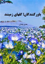 دانلود کتاب باورکنندگان گلهای زمیناند