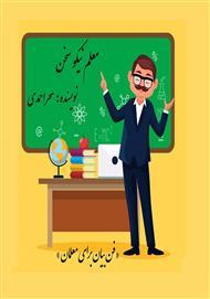 دانلود کتاب معلم نیکو سخن