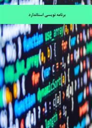 دانلود کتاب کد نویسی استاندارد