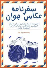 دانلود کتاب سفرنامه عکاس جوان