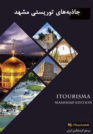 دانلود کتاب جاذبههای توریستی مشهد