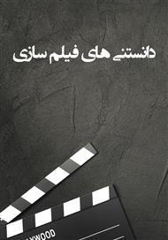 دانلود کتاب دانستنیهای فیلم سازی