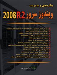 دانلود کتاب آموزش پیکربندی و مدیریت ویندوز سرور 2008R2