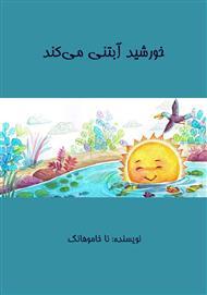 دانلود کتاب خورشید آبتنی میکند
