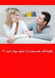 دانلود کتاب چگونه قلب همسرمان را از عشق سیراب کنیم؟