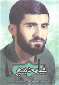 دانلود کتاب مجاهد بصیر