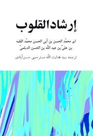 دانلود کتاب ترجمه ارشاد القلوب