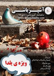 دانلود مجله آشپزباشی - ویژه شب یلدا