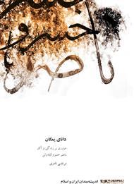 دانای یمگان: زندگی و آثار ناصرخسرو قبادیانی