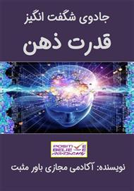 دانلود کتاب جادوی شگفت انگیز قدرت ذهن