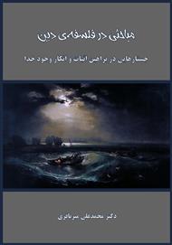 دانلود کتاب مباحثی در فلسفهی دین: جستارهایی در براهین اثبات و انکار وجود خدا