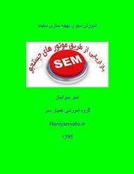 دانلود کتاب آموزش سئو و بهینه سازی سایت