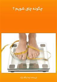 دانلود کتاب چگونه چاق شویم ؟