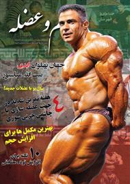 دانلود مجله بدنسازی و تناسب اندام علم و عضله - شماره 22