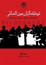 دانلود کتاب توطئهگران بینالمللی (گزارش نشستهای گروه سری بیلدربرگ)