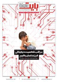دانلود ضمیمه بایت روزنامه خراسان - شماره 457