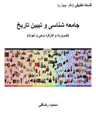 دانلود کتاب جامعه شناسی و تبیین تاریخ
