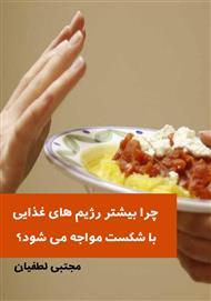 دانلود کتاب چرا بیشتر رژیم های غذایی با شکست مواجه می شود؟
