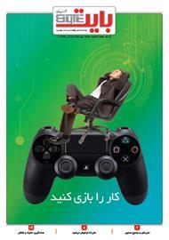 دانلود ضمیمه بایت روزنامه خراسان - شماره 325