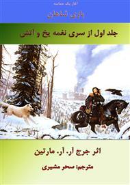 دانلود کتاب رمان نغمه آتش و یخ  - جلد اول