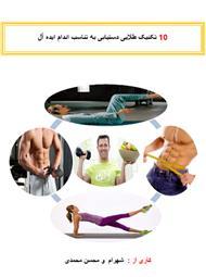 دانلود کتاب 10 تکنیک طلایی دستیابی به تناسب اندام ایده آل
