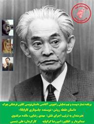 دانلود نمایش رادیویی داستان «نقطه روشن» نویسنده «یاسوناری کاواباتا»