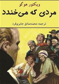 دانلود کتاب مردی که میخندد - مصور