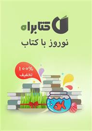 نوروز با کتابراه؛ صد کتاب با صد درصد تخفیف