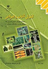 دانلود کتاب کنترل آفات و امراض
