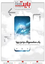 دانلود ضمیمه بایت روزنامه خراسان - شماره 455