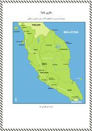 دانلود کتاب سفرنامه مالزی و سنگاپور