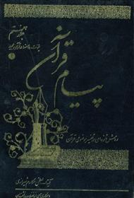 دانلود کتاب پیام قرآن - جلد 7