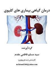 درمان گیاهی بیماری های کلیوی